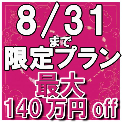 ★残9組★先着順!最大140万円OFF!ご祝儀の範囲内で!8月来館限定プラン