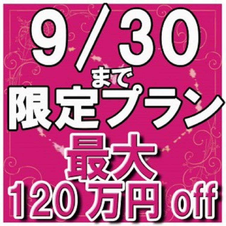 残3組★最大120万円特典!?9/30までのシルバーウィーク限定プラン
