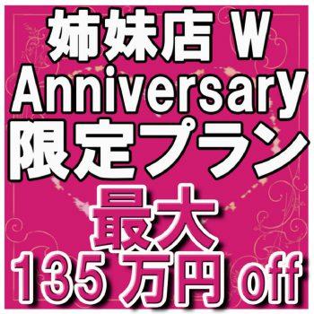 最大135万円OFF!【15大特典付】姉妹店Wアニバーサリー記念プラン