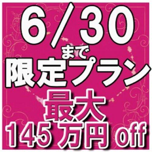 最大145万円OFF【6/30まで来館の花嫁様限定】ジューンブライドプラン発表!